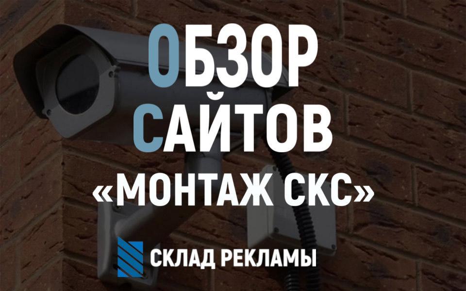 Обзор сайтов «Монтаж СКС»